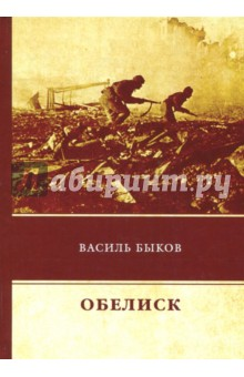 Обелиск гимпелевич з василь быков книги и судьба