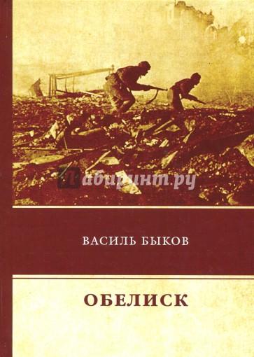 Обелиск, Василь  Быков