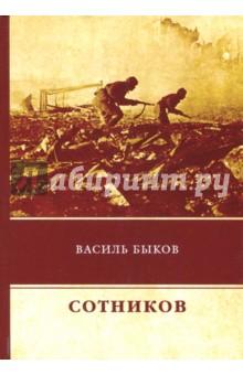Сотников владимир сотников фотограф сборник