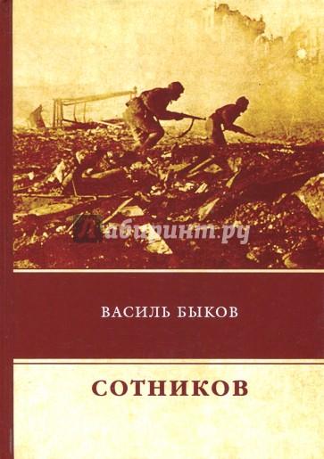 Сотников, В. Быков