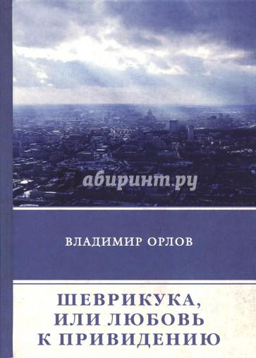Шеврикука, или Любовь к привидению, Владимир Орлов