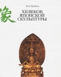 XII веков японской скульптуры
