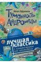 Туманность Андромеды, Ефремов Иван Антонович