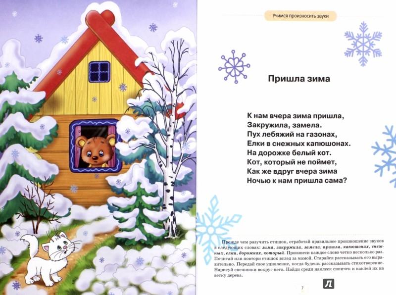 Иллюстрация 1 из 9 для Я учусь произносить звуки. Новая артикуляционная гимнастика. 6-7 лет. ФГОС - Наталия Нищева | Лабиринт - книги. Источник: Лабиринт