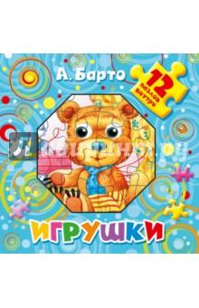 Zakazat.ru: Игрушки. Барто Агния Львовна