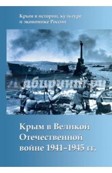 Крым в Великой Отечественной войне 1941-1945 гг. аккумулятор для автомобиля в крыму