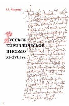 Русское кириллическое письмо XI-XVIII вв. Учебное пособие