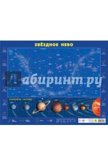 Карта звездного неба и Солнечной системы (63 элемента) проектор звездного неба