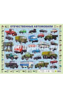 Отечественные автомобили (63 элемента) отечественные автомобили настольное издание