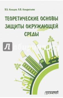 Теоретические основы защиты окружающей среды. Учебник для вузов связь на промышленных предприятиях