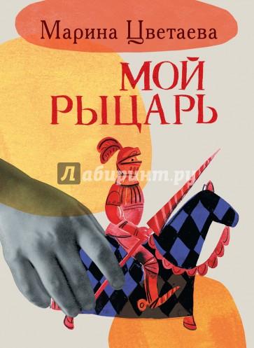 Мой рыцарь, Цветаева Марина Ивановна
