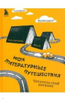 Литературные путешествия. Читательский дневник читательский дневник летающий енот