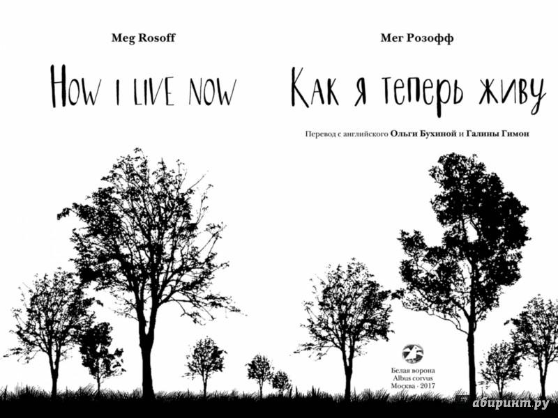 Иллюстрация 1 из 22 для Как я теперь живу - Мег Розофф | Лабиринт - книги. Источник: Лабиринт