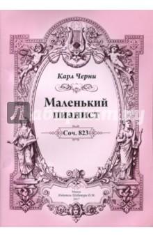 Купить Маленький пианист, Изд. Шабатура Д.М., Литература для музыкальных школ