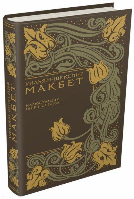 Иллюстрация 1 из 40 для Макбет - Уильям Шекспир | Лабиринт - книги. Источник: Лабиринт