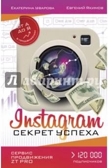 Instagram. Секрет успеха ZT PRO. От А до Я в продвижении instagram socialmatic camera цена