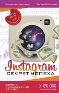 Instagram. Секрет успеха ZT PRO. От А до Я в продвижении