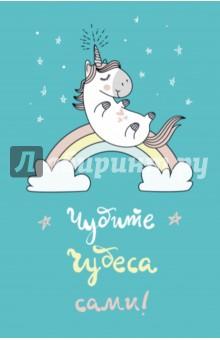 Блокнот Единороги (Чудите чудеса сами!), А5, линейка блокнот в пластиковой обложке ван гог звёздная ночь формат а5 160 стр