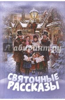 Святочные рассказы пасхальное чудо рассказы русских писателей