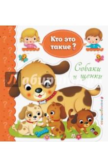 Собаки и щенки де ла бедуайер к собаки и щенки энциклопедия для детей