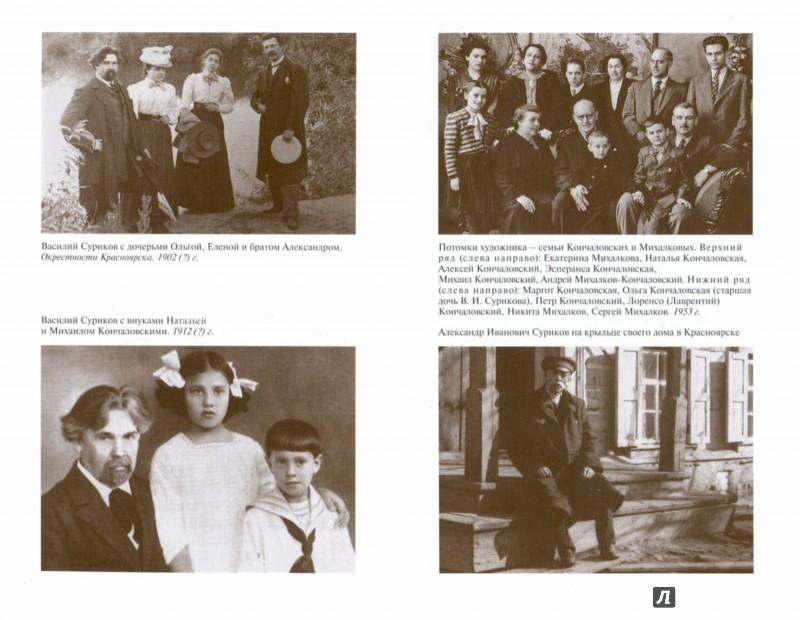 Иллюстрация 1 из 8 для Суриков - Татьяна Ясникова | Лабиринт - книги. Источник: Лабиринт