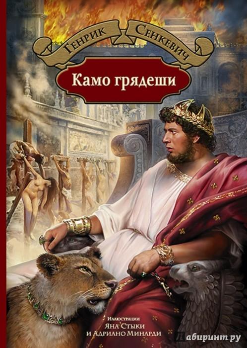 Иллюстрация 1 из 33 для Камо грядеши. Роман в 3-х частях из эпохи Нерона - Генрик Сенкевич | Лабиринт - книги. Источник: Лабиринт