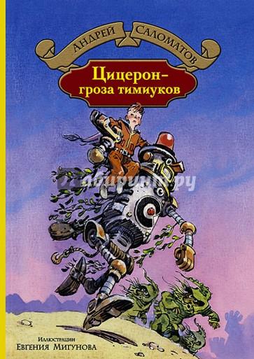 Цицерон - гроза тимиуков, Саломатов Андрей Васильевич