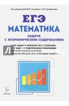 ЕГЭ. Математика. Задача с экономическим содержанием сборник задач и упражнений по органической химии учебно методическое пособие