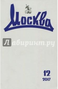 Журнал Москва № 12. 2017