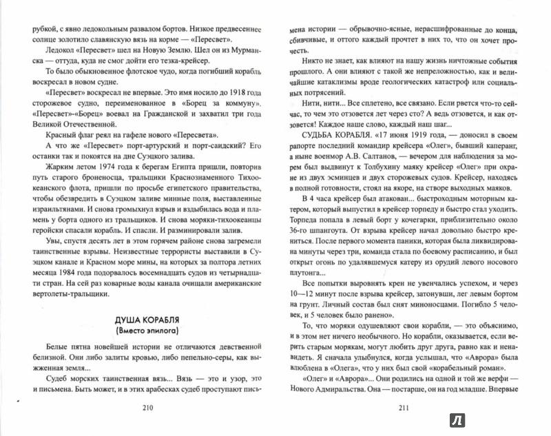 Иллюстрация 1 из 9 для Тайны погибших кораблей - Николай Черкашин | Лабиринт - книги. Источник: Лабиринт