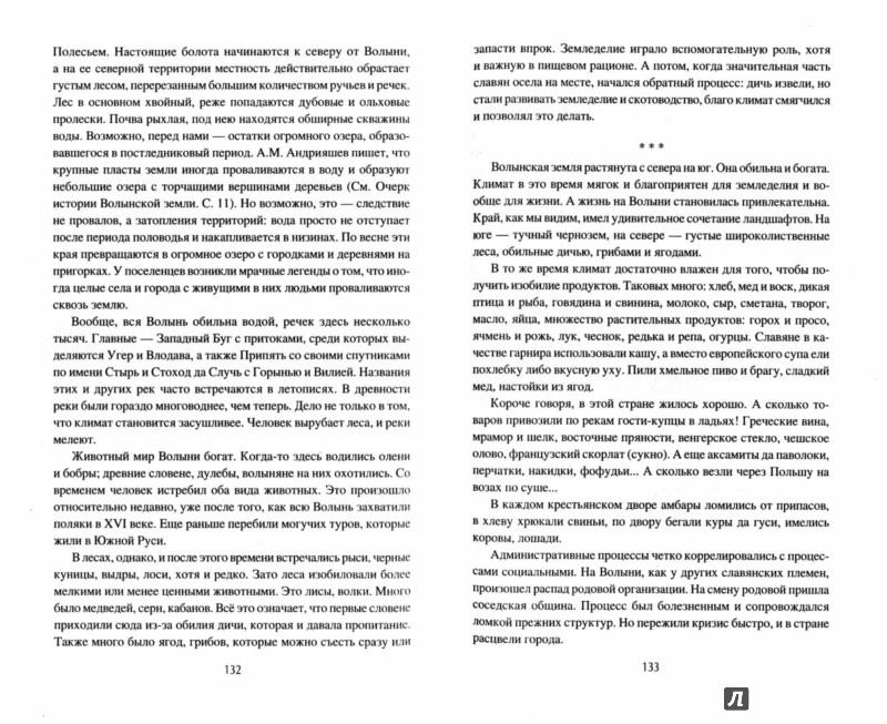 Иллюстрация 1 из 9 для Загадки древней Волыни - Станислав Чернявский   Лабиринт - книги. Источник: Лабиринт