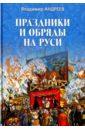 Обложка Праздники и обряды на Руси
