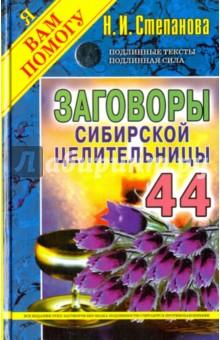 Заговоры сибирской целительницы. Выпуск 44