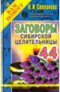 Обложка Заговоры сибирской целительницы-44