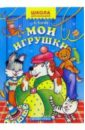 Усачев Андрей Алексеевич Мои игрушки игрушки для грудничка 7 месяцев
