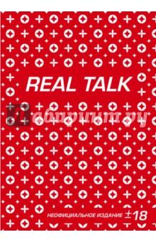 Блокнот Антихайп. Real Talk футболка krux real talk black