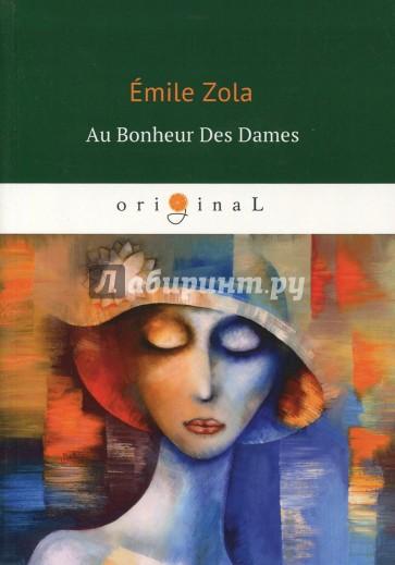 Au Bonheur Des Dames = Дамское счастье, Emile Zola