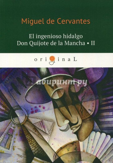 El ingenioso hidalgo Don Quijote 2 = Хитроумный Т2, Cervantes М.