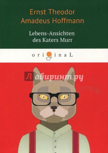 Lebens-Ansichten des Katers Murr = Житейские, Hoffmann E.T.A.