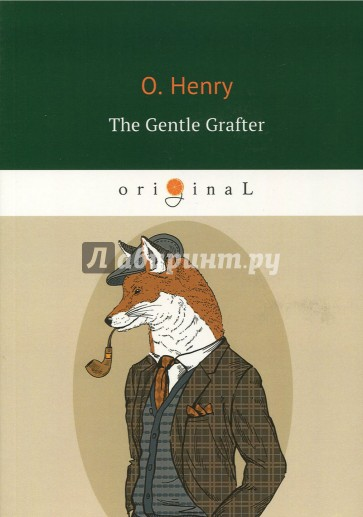The Gentle Grafter = Благородный жулик, O. Henry