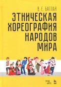 Этническая хореография народов мира. Учебное пособие