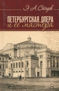Петербургская опера и ее мастера. Учебное пособие