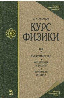 Курс физики. В 3-х томах. Том 2. Электричество. Колебания и волны. Волновая оптика