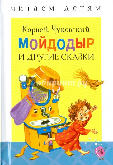 Мойдодыр и др. сказки, Чуковский К.