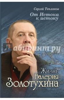 От Истока к истоку: жизнь Валерия Золотухина ирина горюнова как написать книгу и стать известным советы писателя и литературного агента