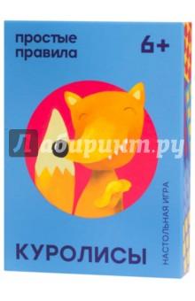 """Настольная игра """"Куролисы"""" (PP-44)"""