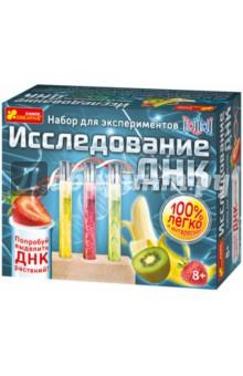 """Набор для экспериментов """"Исследование ДНК"""" (12114089Р)"""