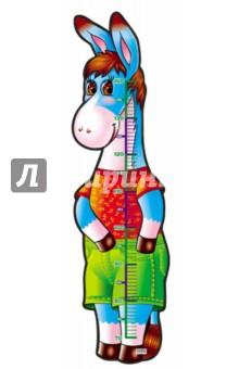 Ростомер Ослик (70-140 см) (12134004Р) аксессуары для детской комнаты алфея ростомер веселый ростомер