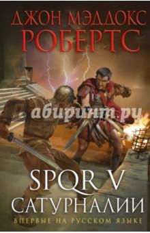 SPQR V. Сатурналии эксмо смерть как средство от бессонницы