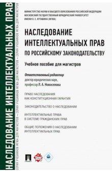 Наследование интеллектуальных прав по российскому законодательству. Учебное пособие для магистров защита интеллектуальных авторских прав гражданско правовыми способами